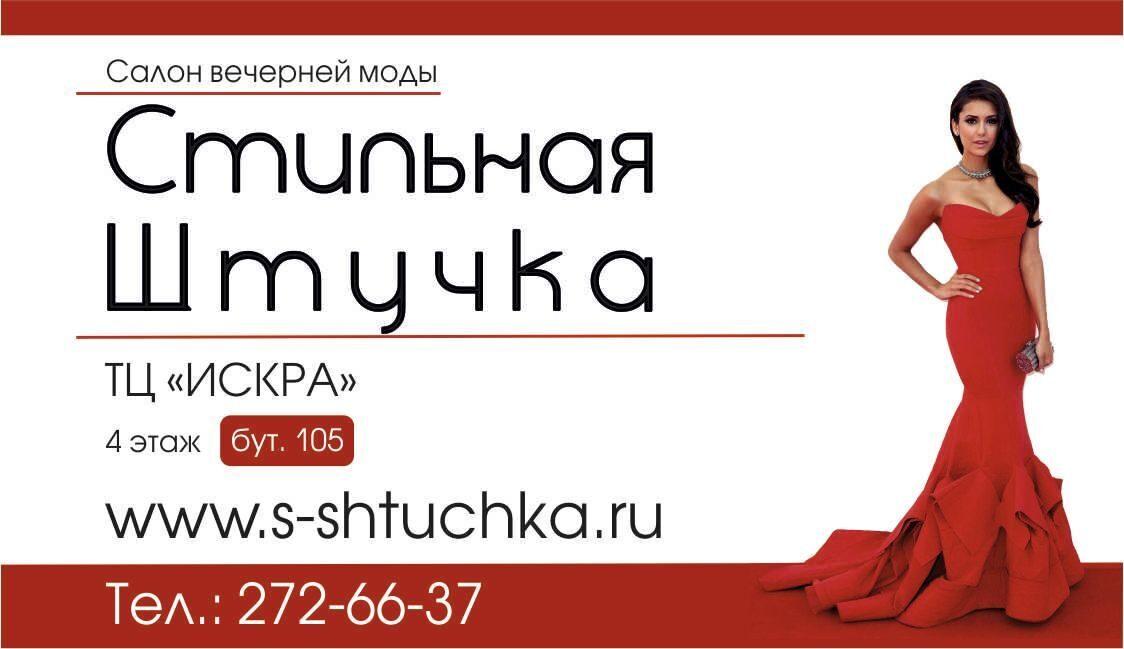 e68e5b52483 Стильная штучка магазин выпускных и вечерних платьев г. Владивосток